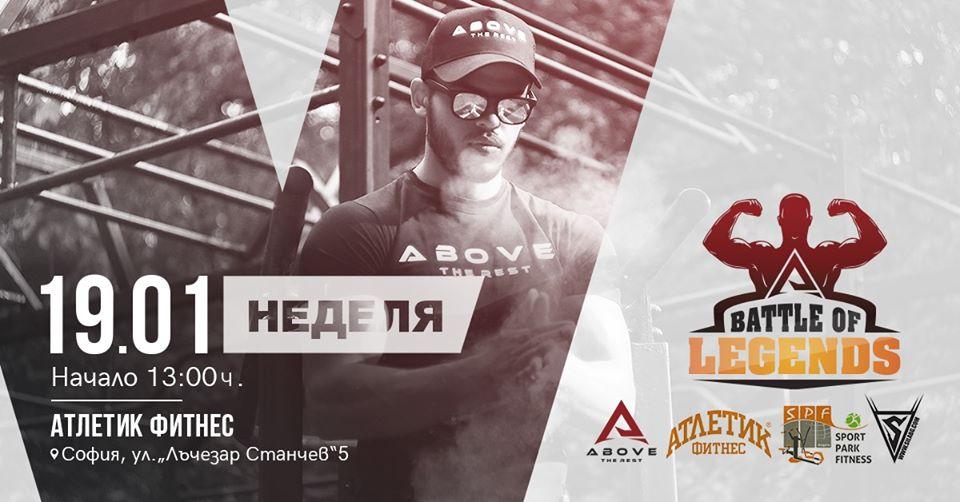 Above The Rest и Battle of Legends ви каним на Street Workout и Фитнес събитие, което ще се проведе на 19 януари в град София.
