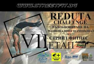 Здравейте, скъпи приятели, VII-ти Кръг от Националния шампионат по стрийт Уоркаут е вече факт, ще се проведе на 4-ти юли в София - Редута.
