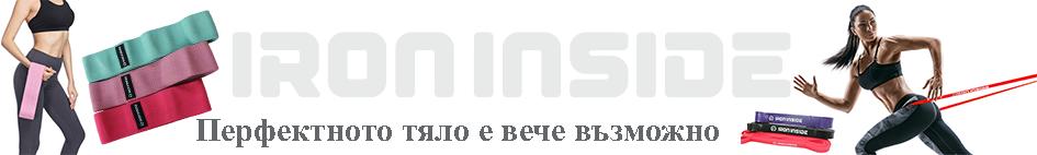 IRONINSIDE товят сайт за спортна екипировка и аксесоари